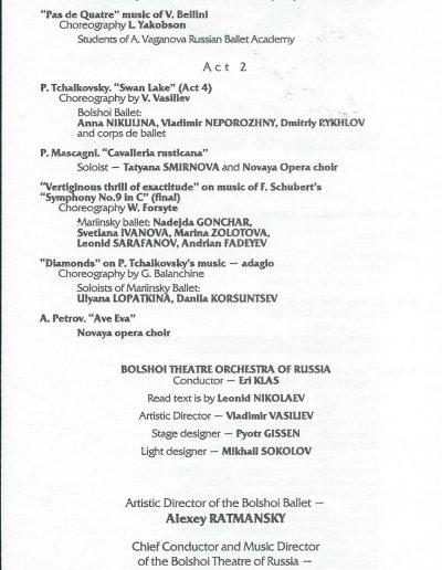 Программка гала-концерта, 2004 год