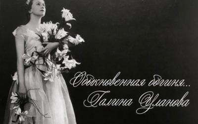 В свет вышел новый фотоальбом: «Обыкновенная богиня. Галина Уланова»